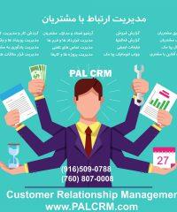 PALCRM Customer Relationship Management