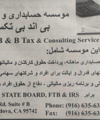 B&B tax & consulting service