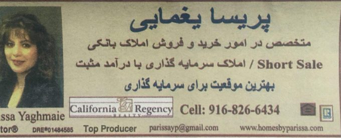 Parissa Yaghmaie