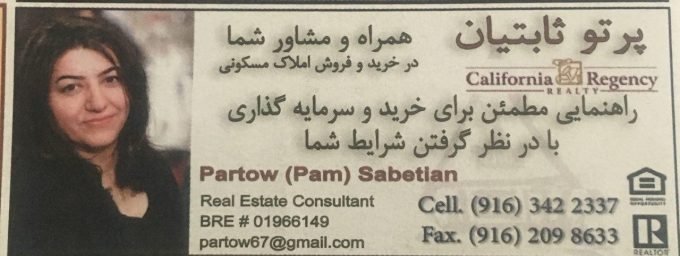 Partow (Pam) Sabeteian, California Regency Realty